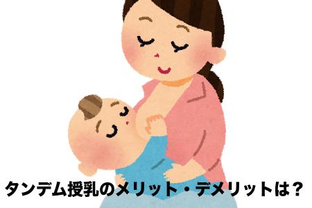 タンデム授乳のメリットデメリット