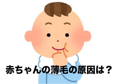 赤ちゃんの薄毛の原因