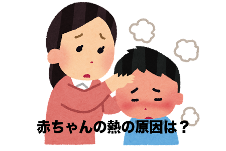 赤ちゃんの熱の原因