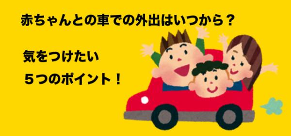 赤ちゃんとの車での外出いつ