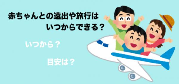 赤ちゃんとの遠出や旅行
