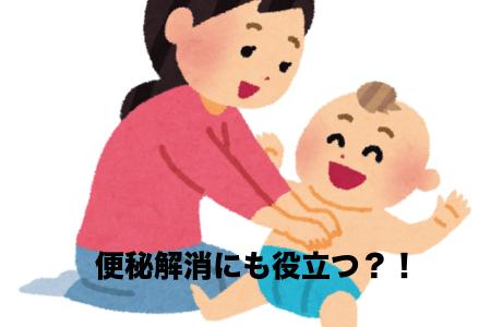 赤ちゃんの便秘解消