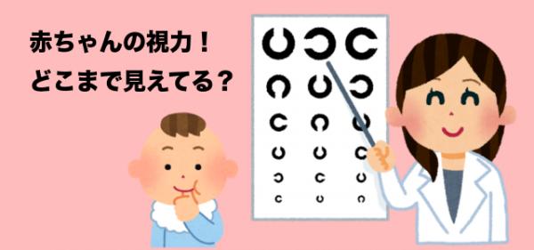 赤ちゃん視力