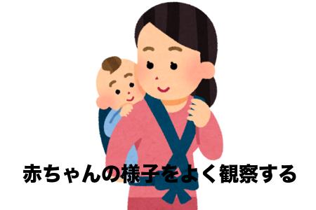 赤ちゃんの様子をよく観察