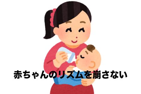 赤ちゃんのリズム