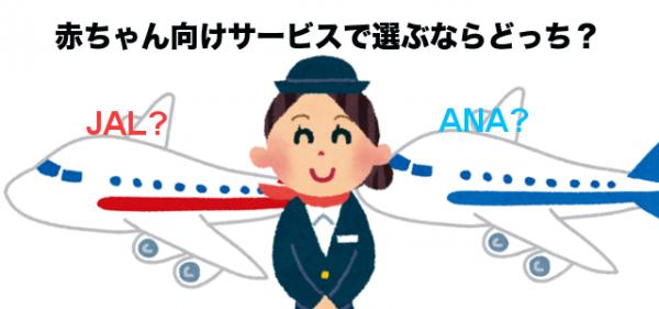 JAL ANA 赤ちゃん向けサービス