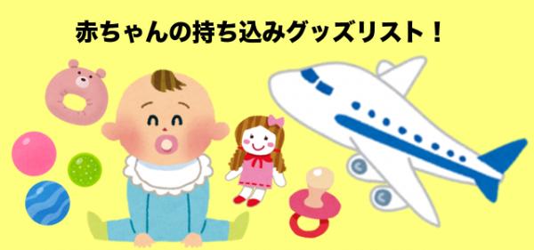 赤ちゃん飛行機持ちもの
