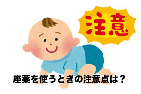 赤ちゃん 座薬
