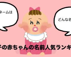 赤ちゃん 女の子 名前 人気