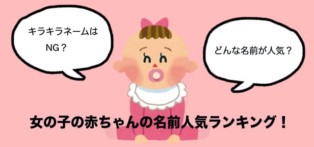 キラキラネームはNG!赤ちゃんの名前人気ランキング(女の子版)