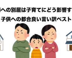 別居の子供への影響