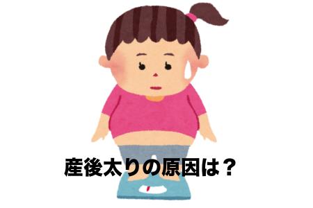 産後太りの原因