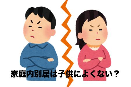 家庭内別居の子供への影響