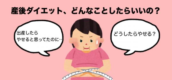 産後ダイエットの方法