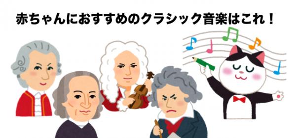 赤ちゃんにおすすめのクラシック音楽