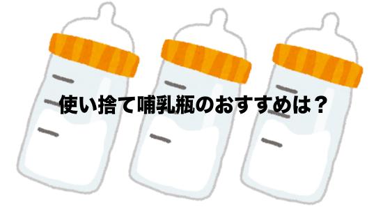 使い捨て哺乳瓶のおすすめ