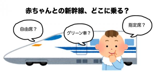 赤ちゃんとの新幹線の座席
