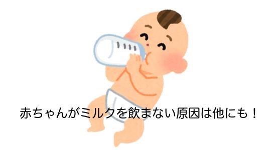 赤ちゃんがミルクを飲まない原因は他にも!