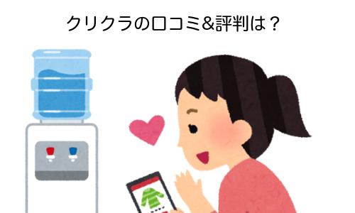 クリクラの口コミ&評判!