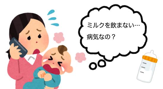 赤ちゃんがミルクを飲まないのは病気?