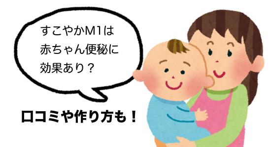 すこやかm1は赤ちゃん便秘に効果あり?口コミや効果的な作り方も