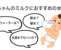 赤ちゃんのミルク作りに水道水やミネラルウォーターはNG?軟水が良い理由とは