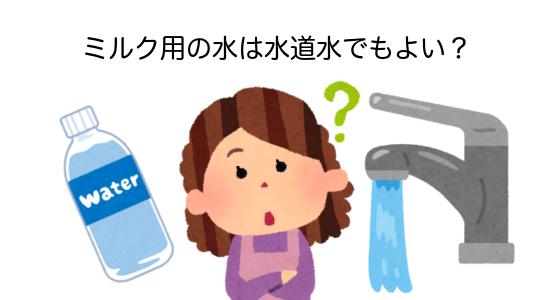 ミルク用の水は何を使う?