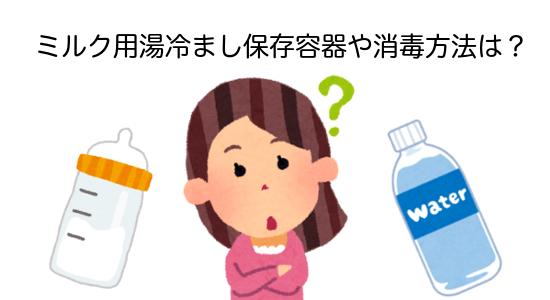 ミルク用湯冷まし保存容器や消毒方法は?