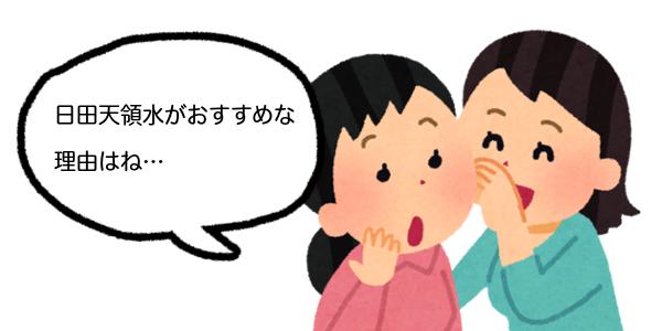 日田天領水口コミ評判