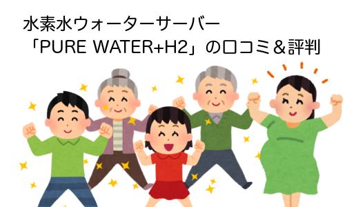 水素水ウォーターサーバー「PURE WATER+H2」の口コミ&評判