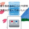 富士桜命水ウォーターサーバーの口コミ&評判!事前に解約方法もチェック