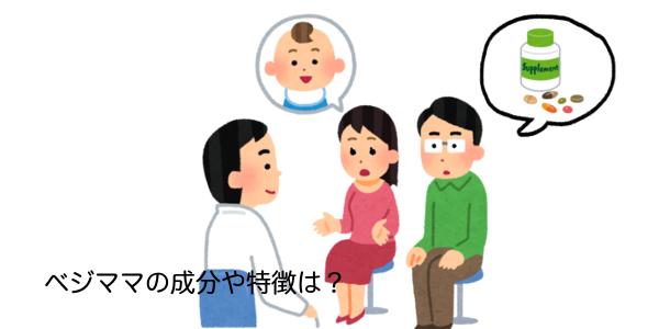 ベジママの口コミ&評判!