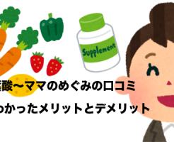 BABY葉酸〜ママのめぐみ〜、amazon、口コミ、レビュー
