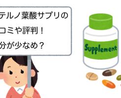 エテルノ葉酸サプリ、口コミ、評判