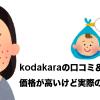 kodakaraの口コミ&評判!成分に危険性や副作用は?