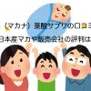 makana(マカナ)葉酸サプリの口コミ&評判!成分に危険性は?副作用はある?