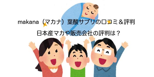 makana(マカナ)葉酸サプリの口コミ&評判