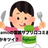 amoamoの葉酸サプリ口コミ&評判!成分に危険性や副作用は?