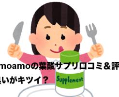 amoamoの葉酸サプリ口コミ&評判