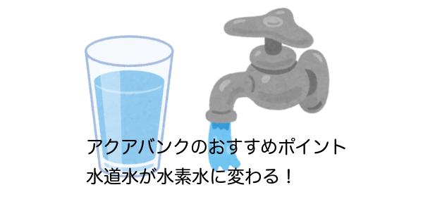 アクアバンク、おすすめポイント、水素水